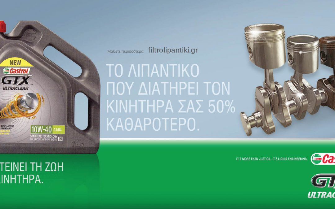 Nεα σύνθεση, νέα φορμουλα συνθετικό λιπαντικό – Castrol GTX