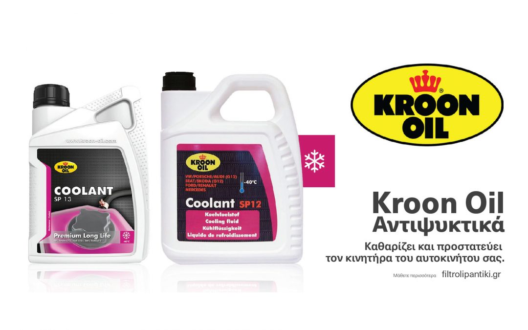 KROON OIL – Αντιψυκτικά